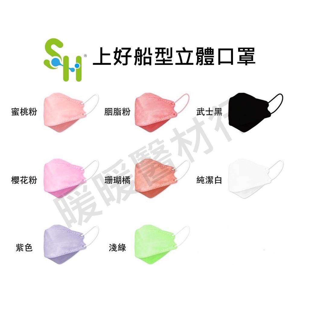 上好KF94四層3D成人立體醫療口罩/船型醫療口罩10入-蜜桃粉/胭脂粉/武士黑/櫻花粉/珊瑚橘/純潔白/紫色/淺綠