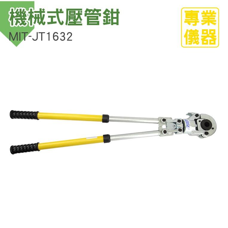 手動機械式壓管鉗 CW不鏽鋼卡壓 不鏽鋼冷熱水管壓接鉗 不鏽鋼水暖管鋁塑管卡壓液壓鉗子 MIT-JT1632