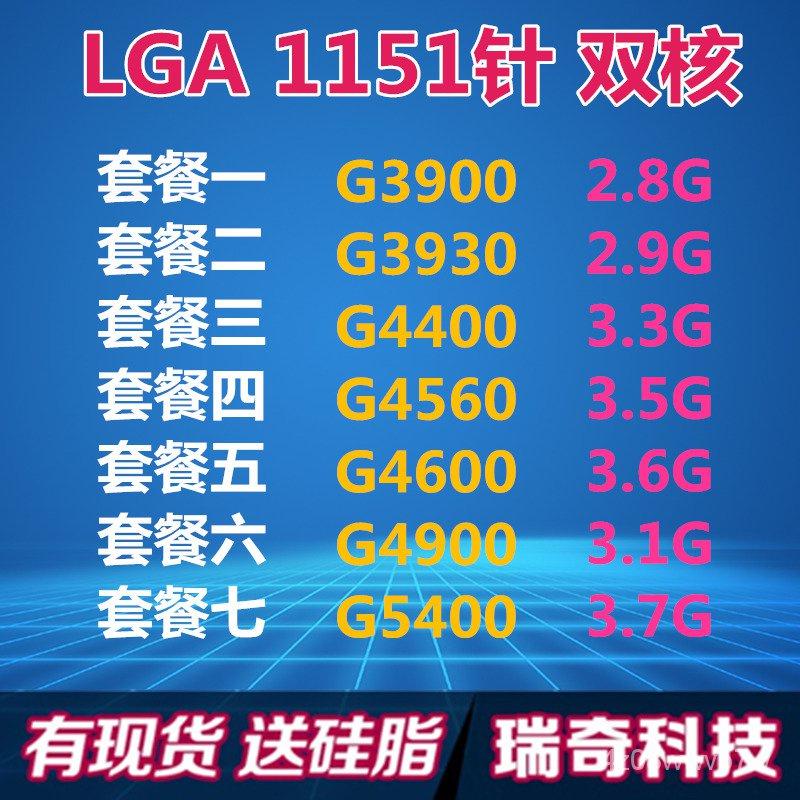 【爆款】英特爾G3900 G3930 G4400 G4560 G4600 G4900 G5400散片1151針CPU