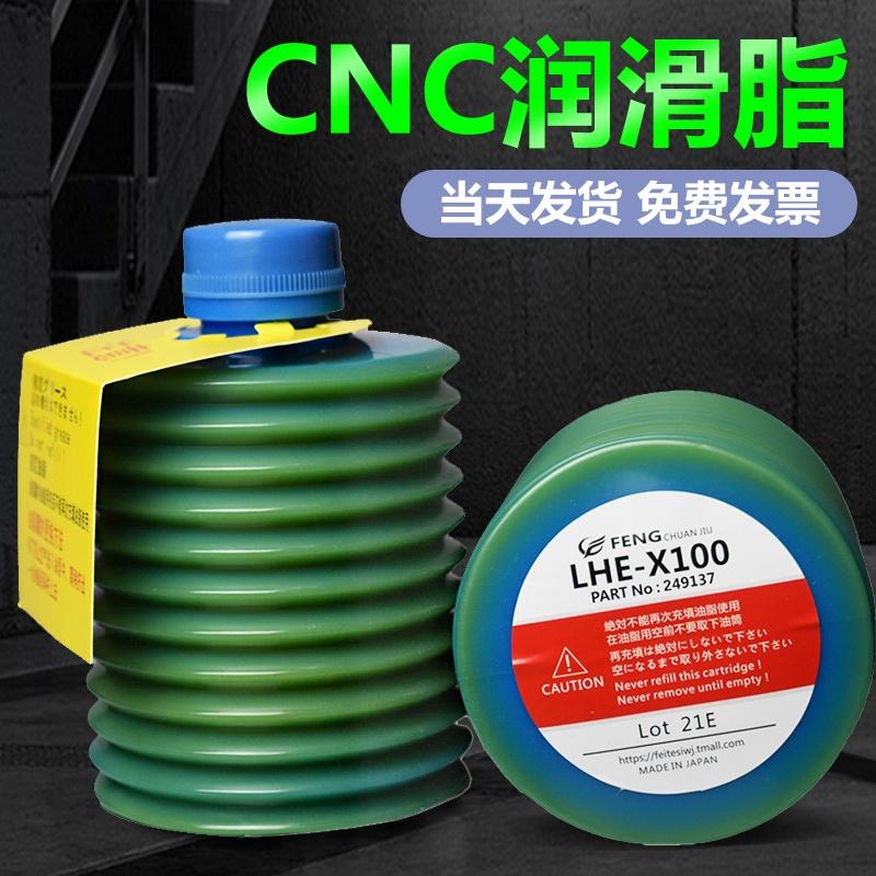 LHL-X100高速沖床潤滑脂牧野注塑機CNC電腦鑼部件機械黃油 非LUBE~7eff9ssbc_