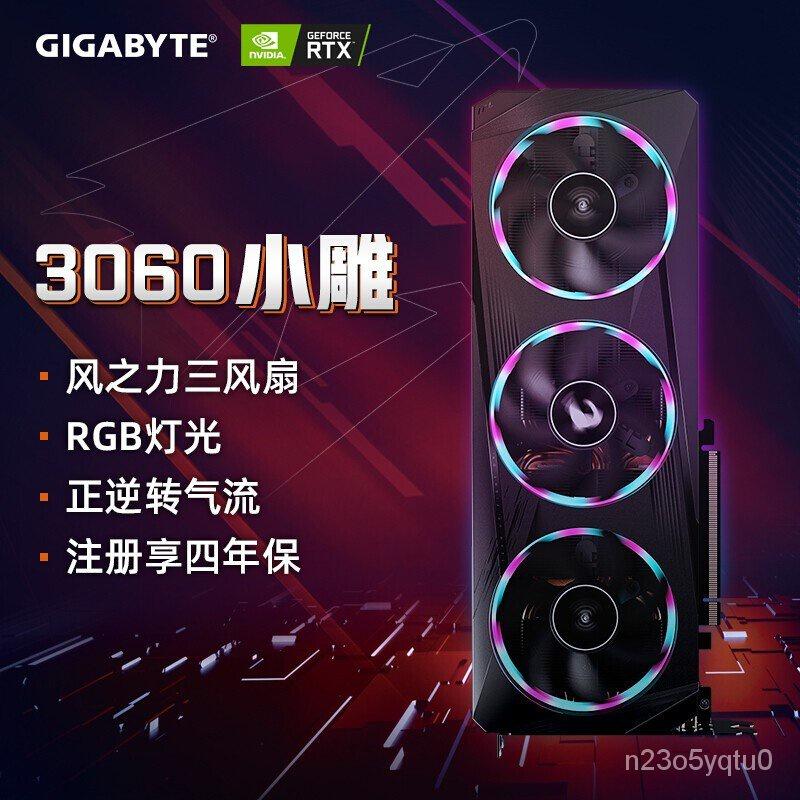 技嘉 GTX1660 RTX3060Ti 3070鎖算力魔鷹Pro顯卡遊戲永劫無間臺式電腦獨顯超級雕