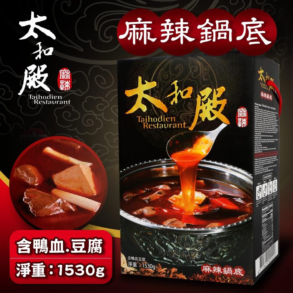 【太和殿】麻辣鍋底禮盒(1530g/盒) 內含鴨血豆腐