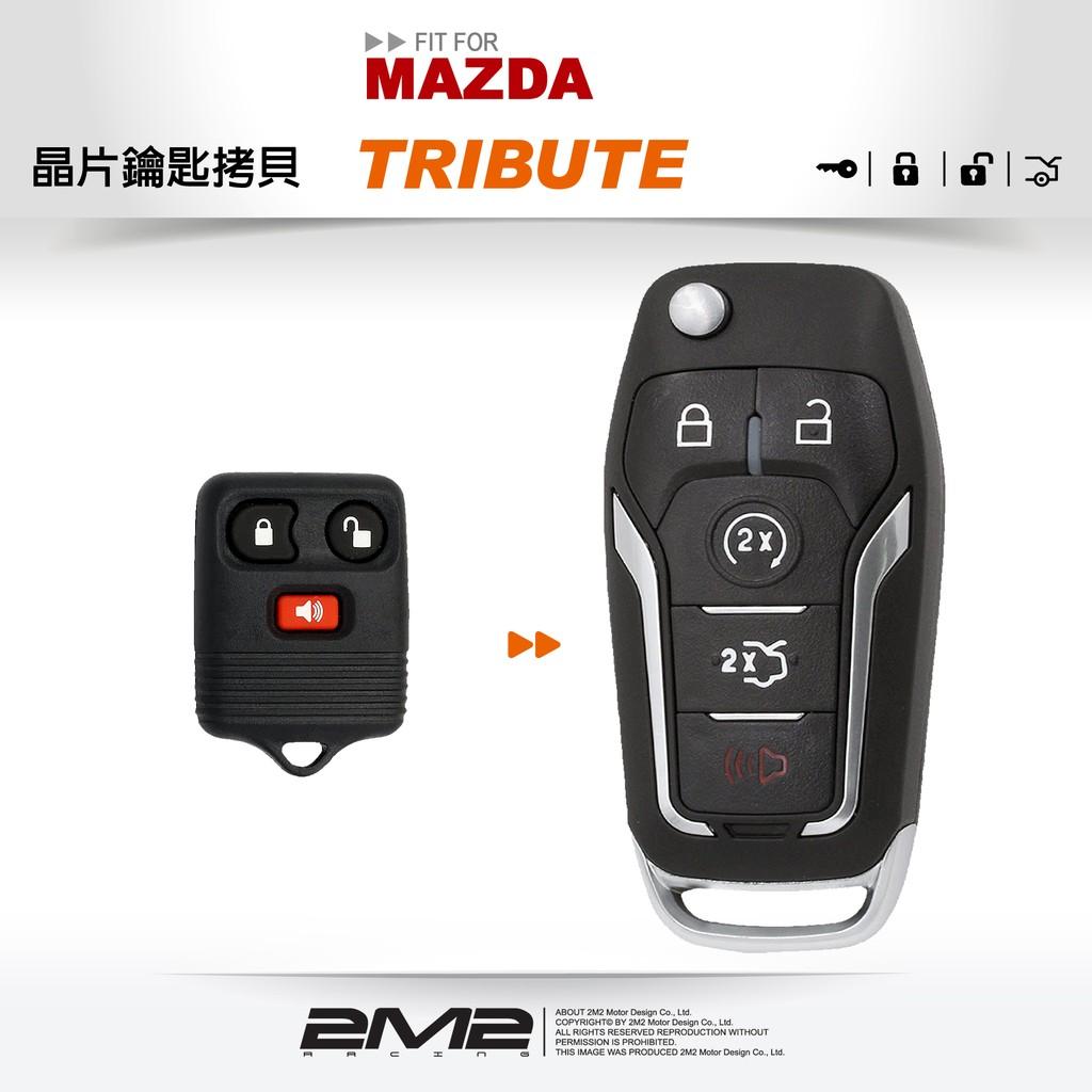 【2M2 晶片鑰匙】MAZDA TRIBUTE 邱比特 遙控器 晶片鎖 拷貝複製 改裝整合 摺疊鑰匙配製