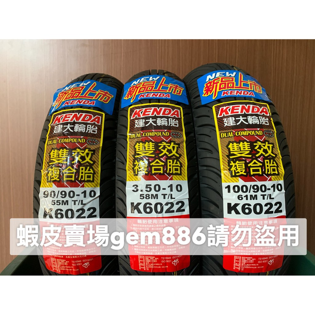 k6022 雙效複合胎 建大輪胎 90/90-10 350-10 100/90-10