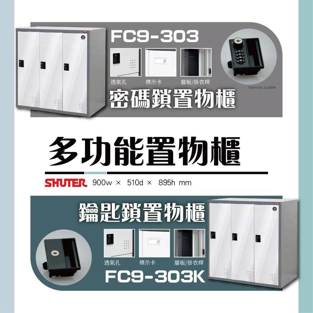 【擺渡蝦皮】樹德SHUTER - 多功能密碼鎖置物櫃 FC9-303/FC9-303K 收納 置物 更衣 櫃子 儲物