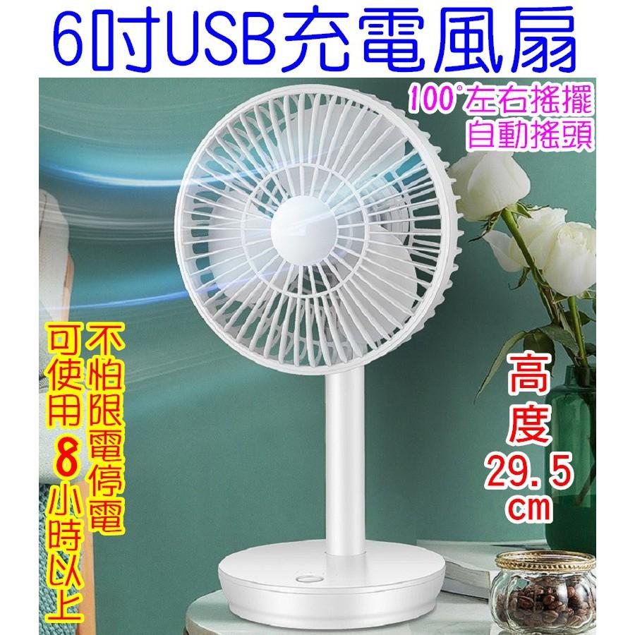 蝴蝶生活~6吋電風扇自動搖頭扇USB充電扇6寸桌扇USB直立扇6吋風扇USB風扇DC電扇USB電扇立式電扇
