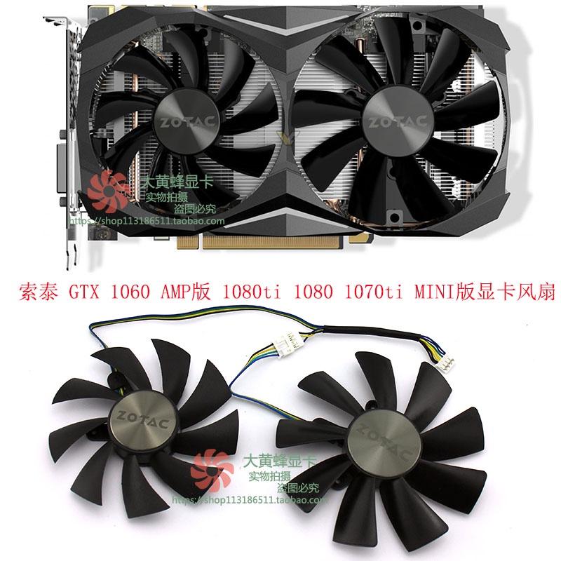 【嚴選品質】ZOTAC索泰 GTX 1060 AMP版 1080ti 1080 1070ti MINI版 顯卡風扇 下殺