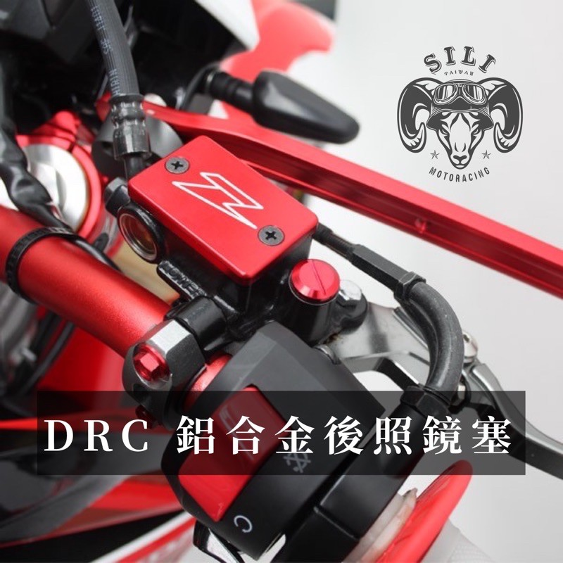 現貨 日本 DRC 鋁合金後照鏡塞 照後鏡越野滑胎車CRF250L CRF300L CC110 CT125 曦力