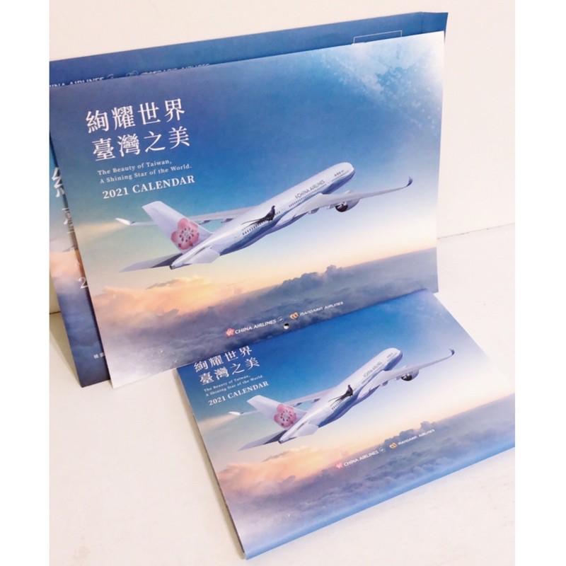 2021 中華航空 月曆 桌曆 華航 炫耀世界 台灣之美 月曆 桌曆 China Airlines calendar