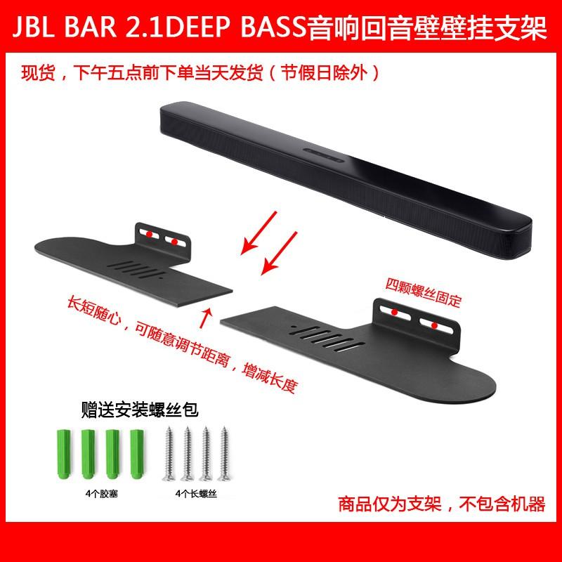 適用于JBL BAR 5.1電視回音壁音響Soundbar條形低音炮壁掛支架