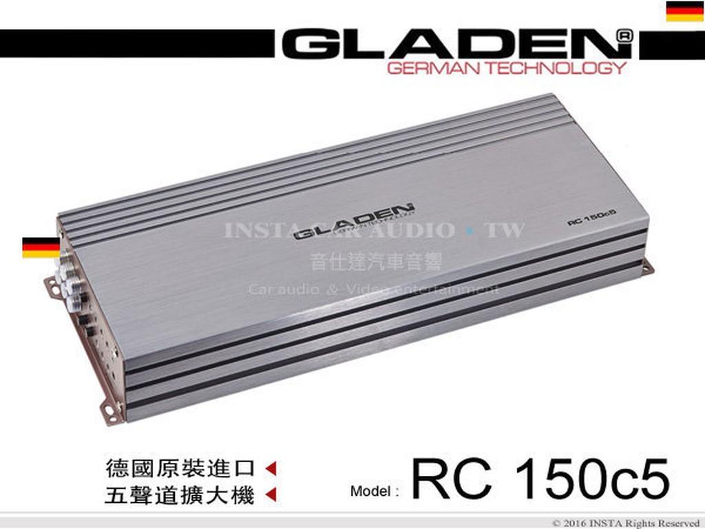 音仕達汽車音響 德國 格蘭登 GLADEN【RC 150c5】RC-LINE 150c5 五聲道擴大機 5聲道擴大機