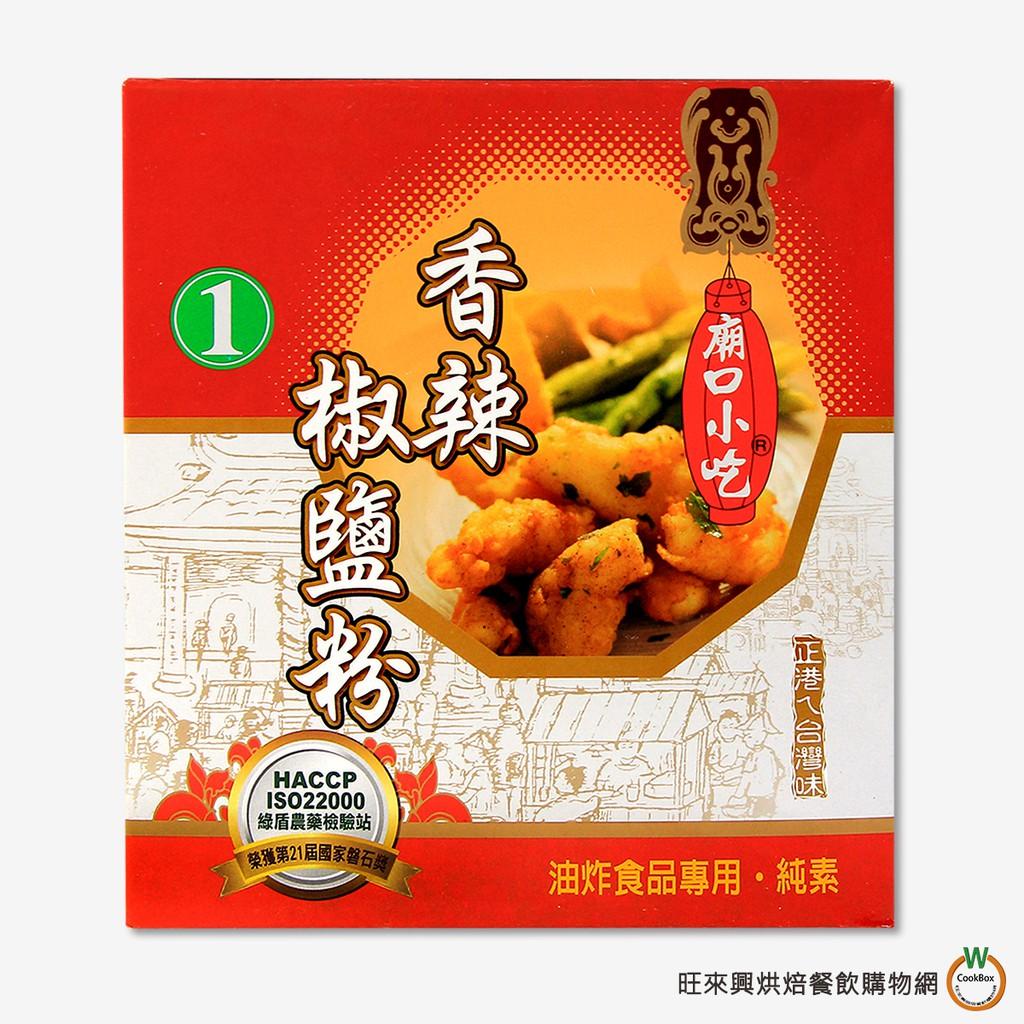 小磨坊 廟口小吃香辣椒鹽粉600g / 盒