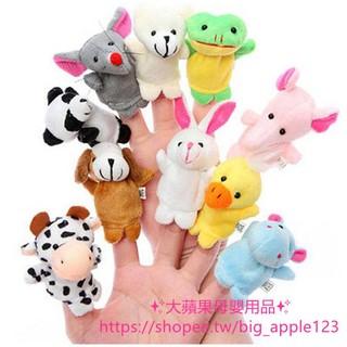 ✨大蘋果母嬰用品✨迷你小動物手偶玩具 手指玩偶手指偶嬰兒玩具0-1歲講故事的好玩具kx
