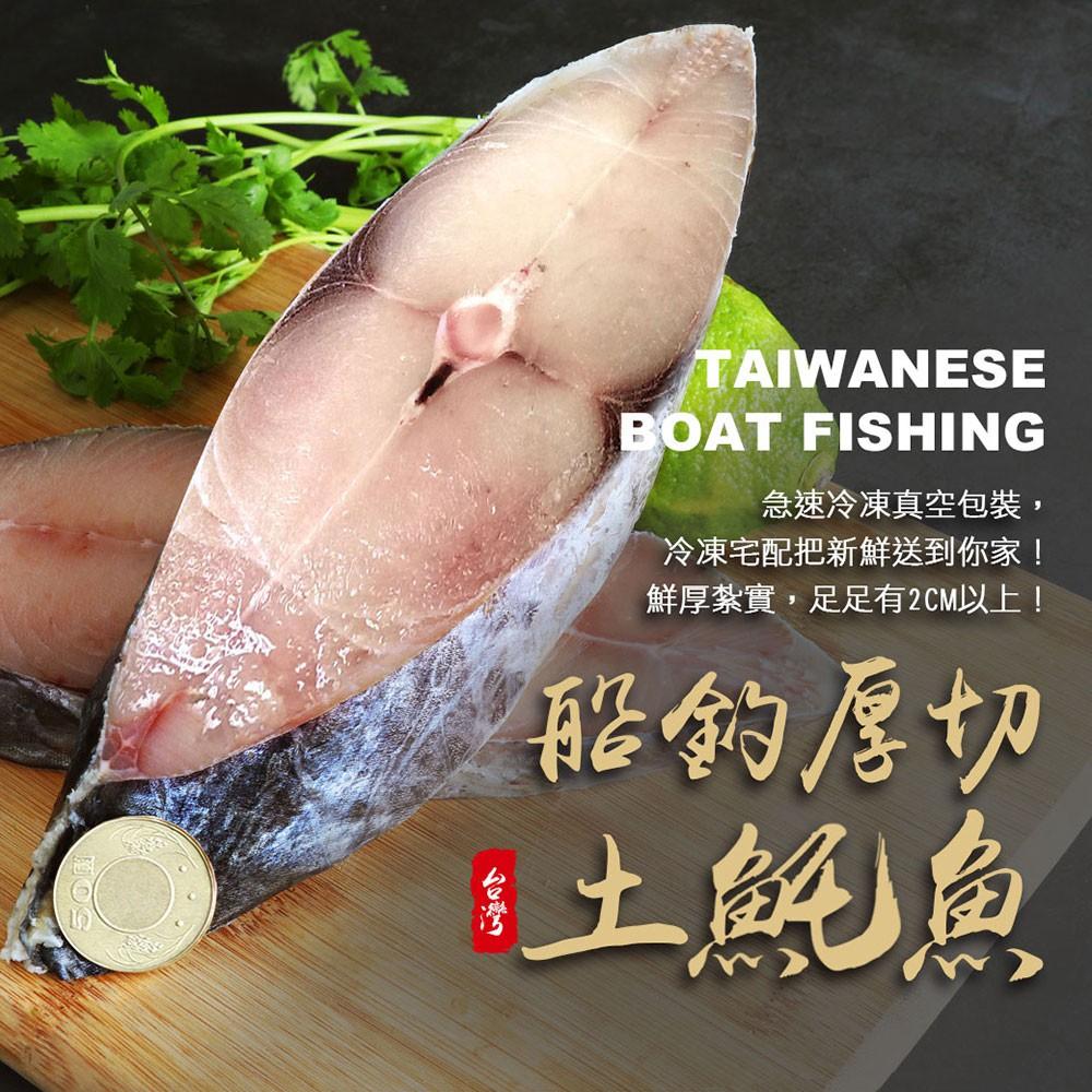 【築地一番鮮 】厚切無肚洞輪切土魠魚(300G/片)免運