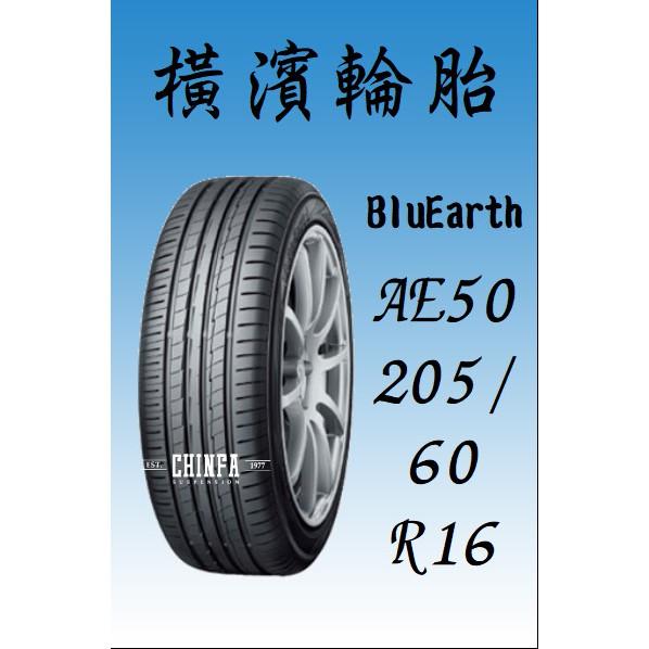 【進發車業】YOKOHAMA橫濱輪胎BluEarth AE50 205/60R16(含安裝/免運費)全新/詳情看商品照片
