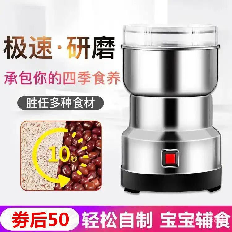 台灣熱賣 第三代藥材粉碎機打粉機家用小型不銹鋼研磨機五穀雜糧豆磨粉機 xag0