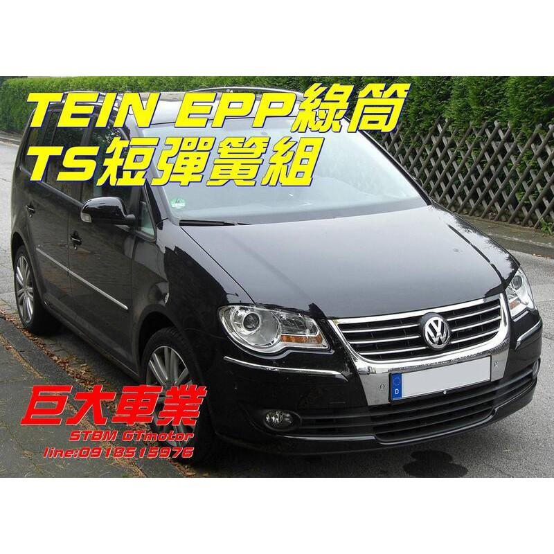 巨大車材 TOURAN 降低專用 08-15 TEIN EPP軟硬調整+TS短彈簧總成 售價$28200 歡迎刷卡