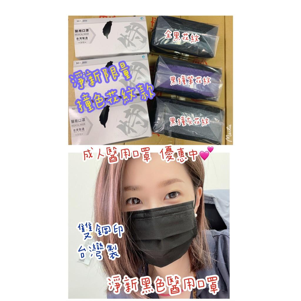 現貨 淨新成人 平面 3D立體 魚形口罩 醫療口罩 素色 黑色 撞色 花紋 MD雙鋼印 台灣製 醫用 盒裝口罩 朵菈商城