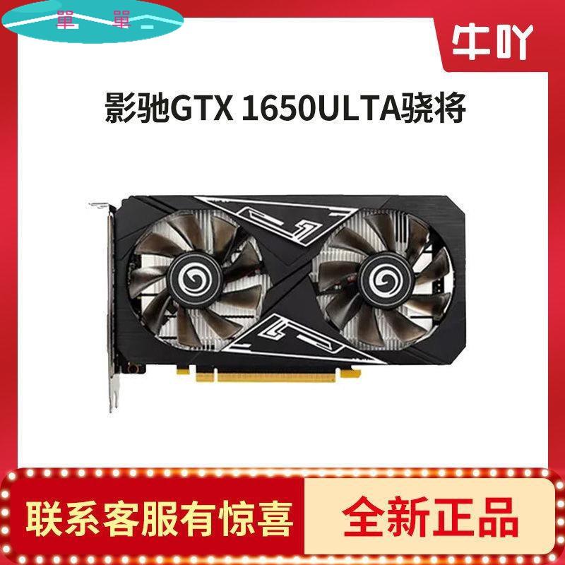 【單單精品】☸影馳1650/1650S 吃雞游戲電腦獨立顯卡 GTX1650 Ultra 大將4G