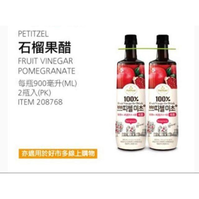 【代購】Costco Cj Petitzal 石榴果醋 2瓶入×900ml