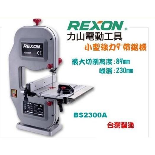 """含稅【北台工具】台灣製造 REXON力山 新型 BS2300A 9""""桌上型帶鋸機 木工 切割機 非舊型 BS10"""