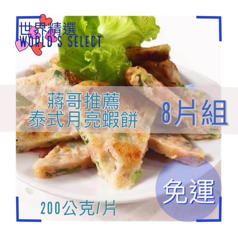 【世界精選】蔣哥推薦香酥好料理泰式月亮蝦餅(免運)