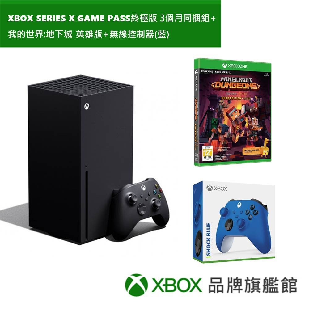 Microsoft 微軟 Xbox Series X 主機+Game Pass終極版3個月+無限控制器藍色 遊戲同捆組