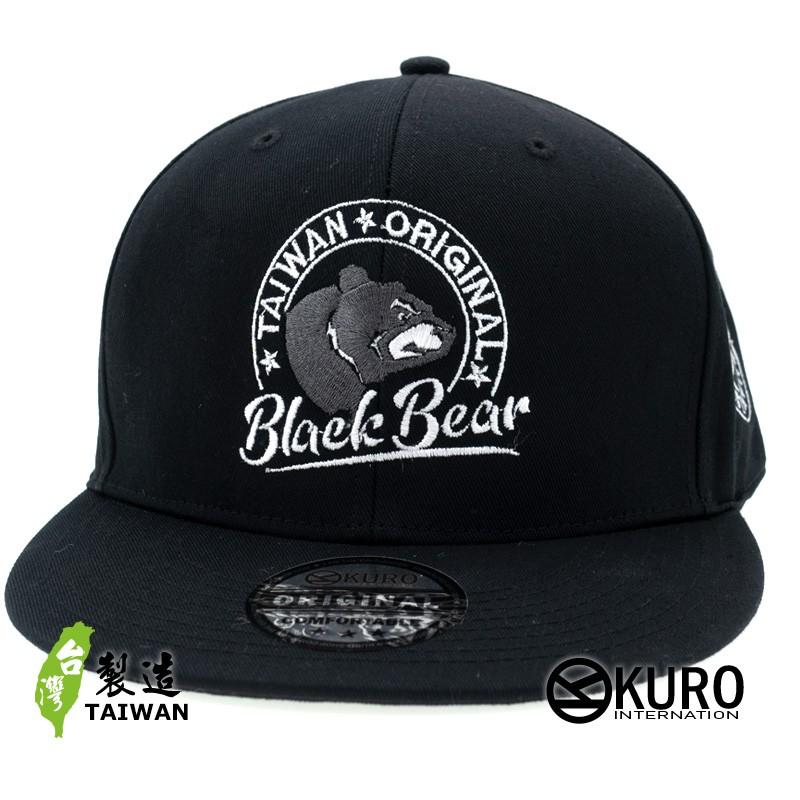 KURO-SHOP 台灣黑熊TAIWAN BLACK BEAR 平板帽-潮流嘻哈帽-棒球帽(可客製化)