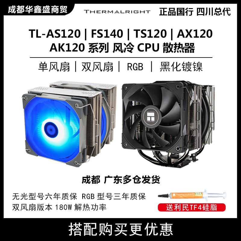 ^新店開張^利民AS120/AX120/AK120/TS120/FS140 風冷CPU散熱器+恩杰H510機箱