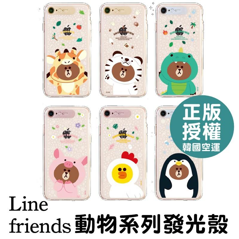 韓國正版授權 LINE Friends 發光殼 iPhone X/XS/SE/7/8 Plus SE2 透明保護套保護殼