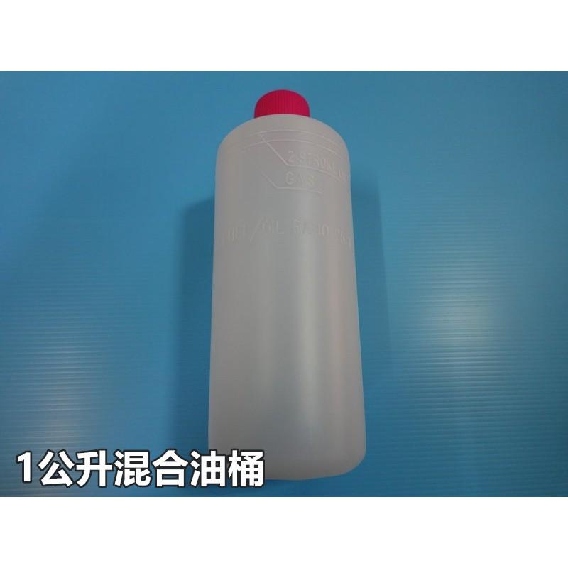 【阿娟農機五金】1公升 混合油桶 比例壺 25:1 油桶