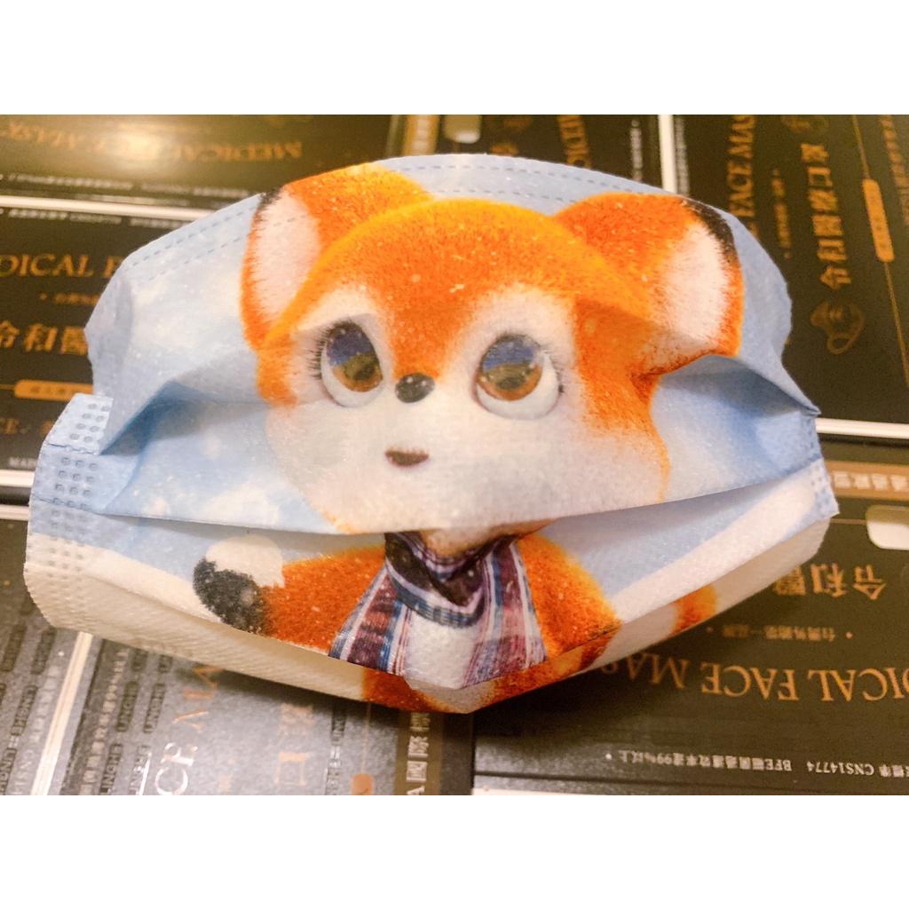 ⚡️現貨24H秒出❤️ 狐狸 萌狐  冰雪 限量 令和平面醫療口罩 MD+MIT雙鋼印  一盒50入組 成人款