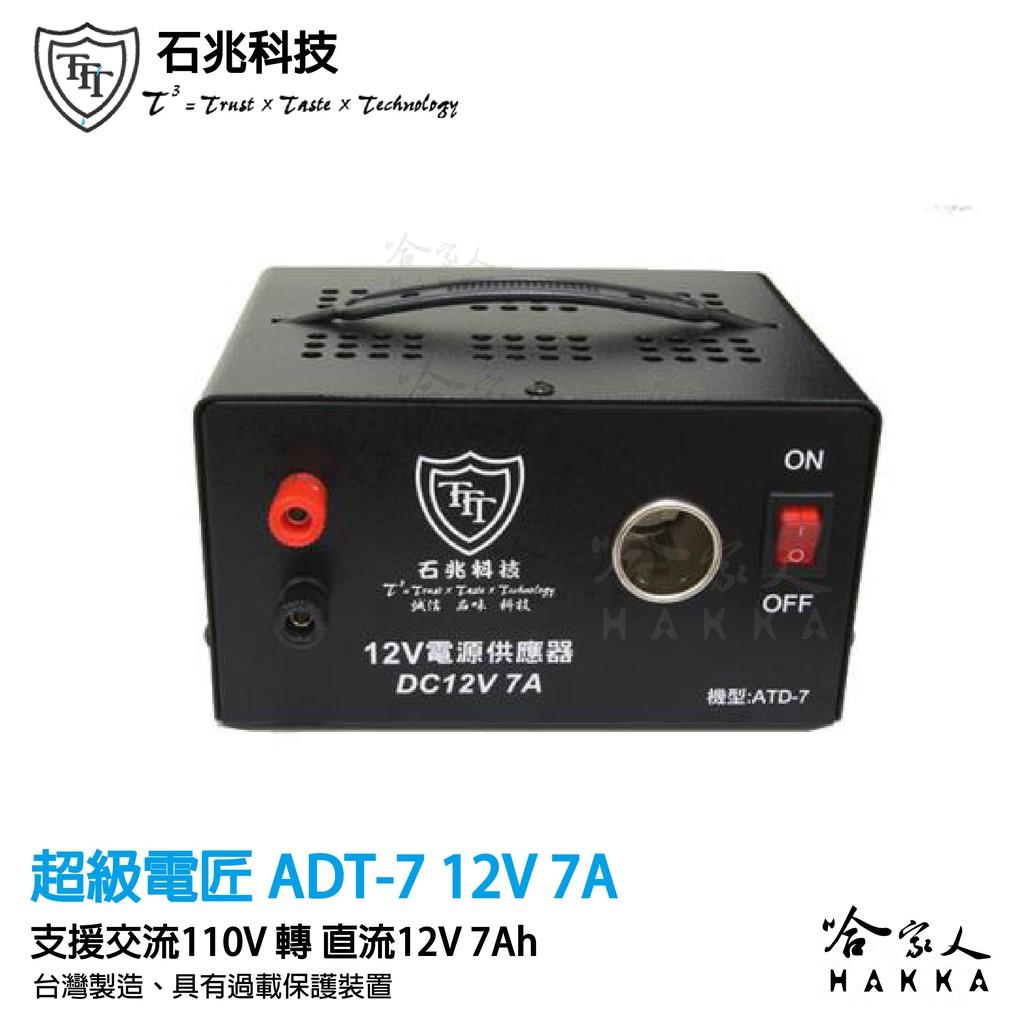 【 超級電匠 】 電源供應器 110V 轉 12V DC12V 7A 過載保護裝置 AC 轉 DC 交流轉直流 哈家人