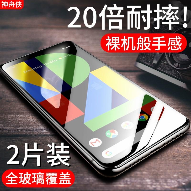 新款現貨㍿∈谷歌Pixel4 XL全屏鋼化膜谷歌4防窺膜Google Pixel 4 XL防窺視偷看保護隱私防指紋全膠全