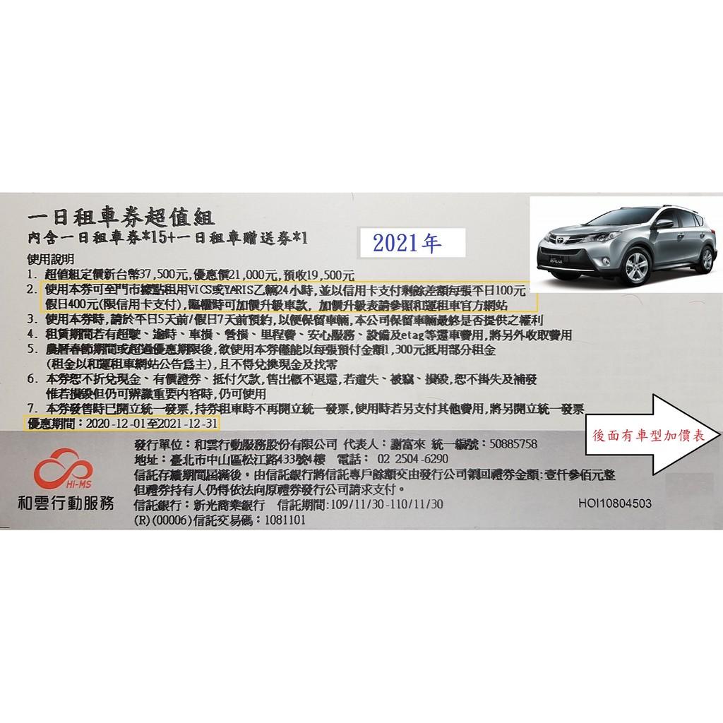 以和運租車券租RAV4 2.0(5人座)購券外取車再刷平日1100元、假日1500元