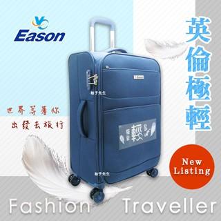 YC Eason 英倫極輕商務箱 20吋/ 24吋/ 28吋 輕量旅行箱 行李箱 海關密碼鎖 布箱 極輕 免運 柚子先生 彰化縣