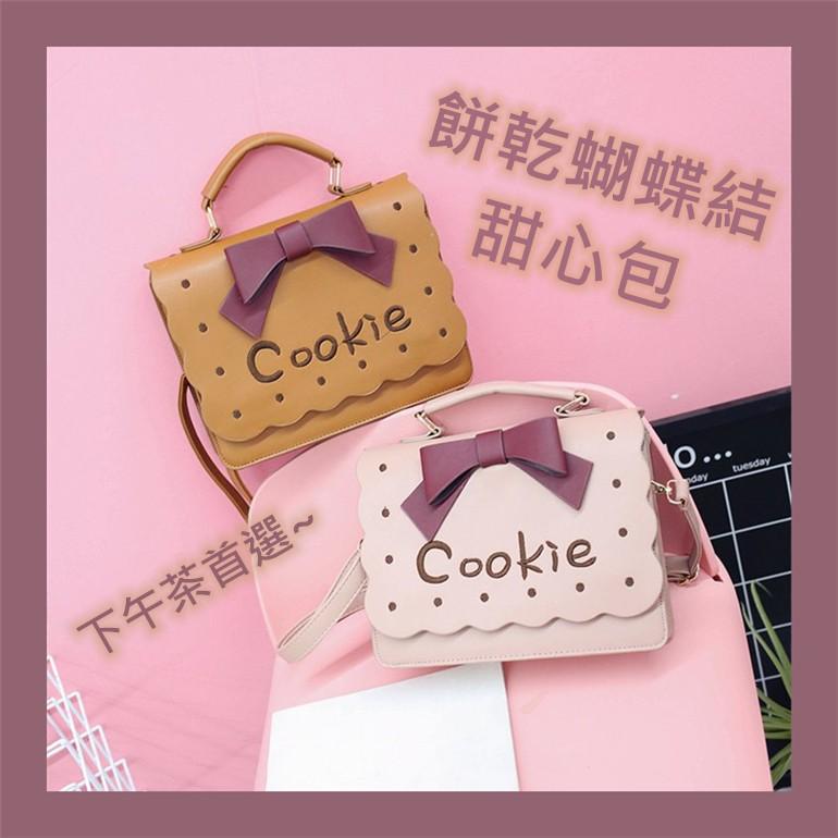 K201 新款 日系 ins 餅乾造型 小方包 學生 單肩包 少女 甜美手提包 側背包 斜背斜跨包 肩背 小熊罐子