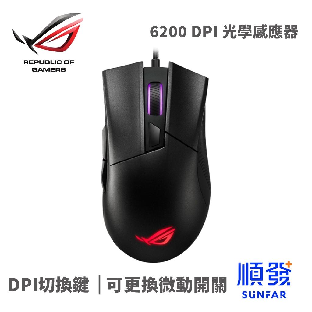 ASUS 華碩 Gladius II CORE 電競滑鼠 含滾輪 6200dpi FPS 黑 6鍵