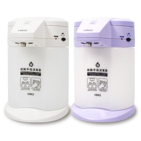 【台灣現貨】 白色紫色隨機出貨 HM2自動手指消毒機 感應酒精消毒機 手指消毒器 酒精消毒器