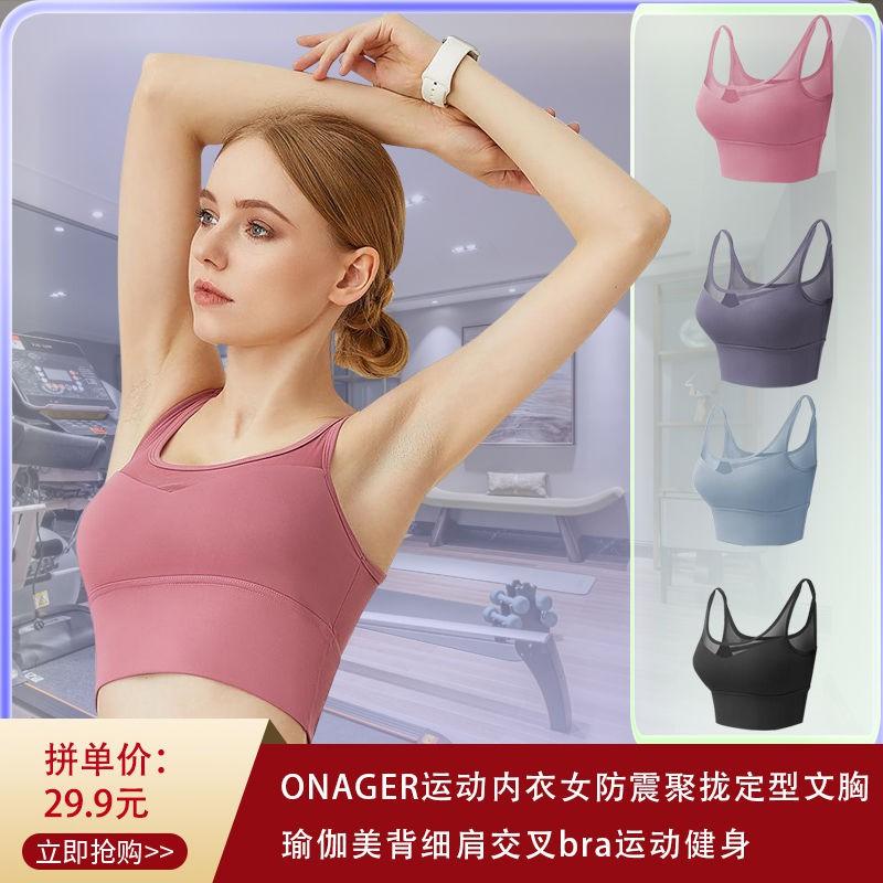 新款熱銷時尚潮流ONAGER運動內衣女防震聚攏定型文胸瑜伽美背細肩交叉bra運動健身