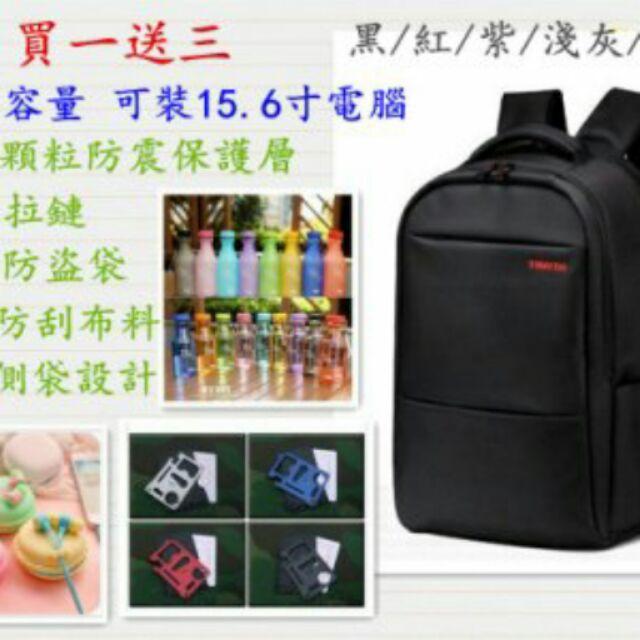 【欣欣禮品】買一送三 15.6寸 電腦雙肩包 筆電專用包 運動背包 書包 背包 旅行包 側背包 斜背包 學院風