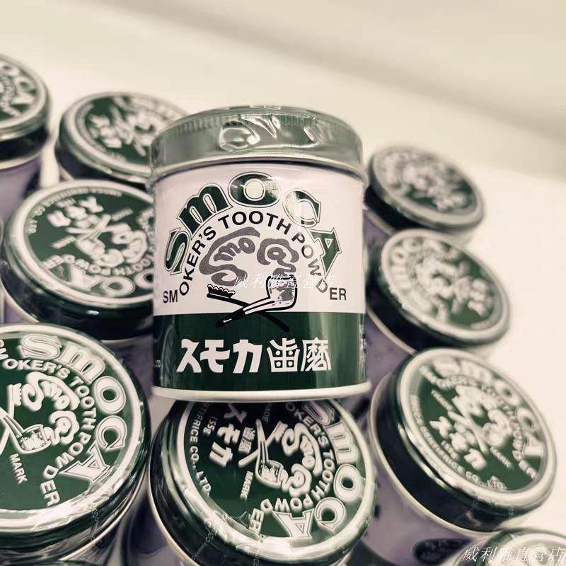 日本SMOCA 牙粉 斯摩卡 牙膏粉 洗牙粉 潔牙粉 牙齒美白神器 去黃牙茶漬去煙漬 155g