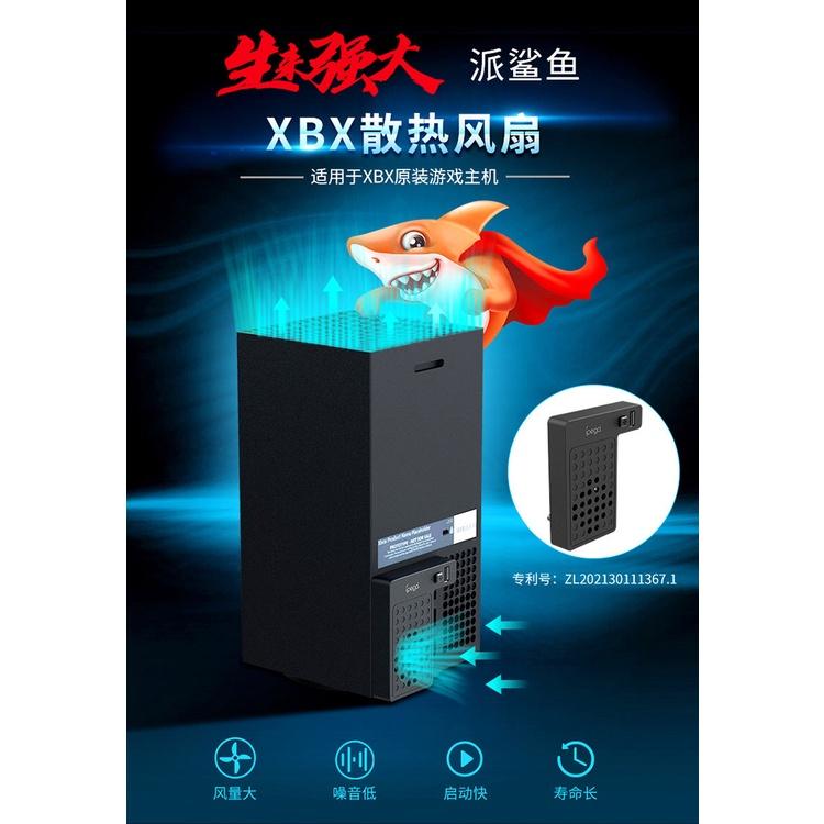 IPEGA原裝XBOXSeriesX散熱風扇xbox series x主機後置風扇 散熱器
