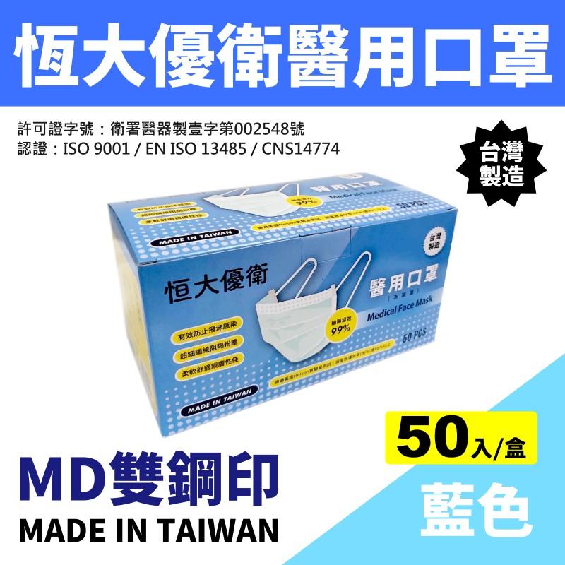 現貨【台灣製造雙鋼印】恆大優衛醫用口罩(50入/盒)-成人用-藍色《成人口罩、平面口罩、醫療口罩》