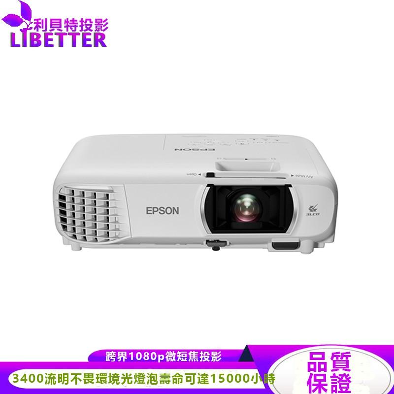 EPSON EH-TW750  3400高流明 跨界小霸王劇院投影機 露營家庭劇院投影機