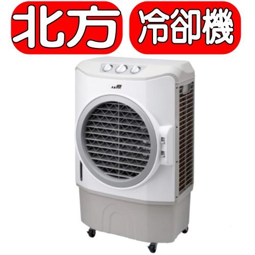 《可議價》北方【NR988】移動式冷卻器