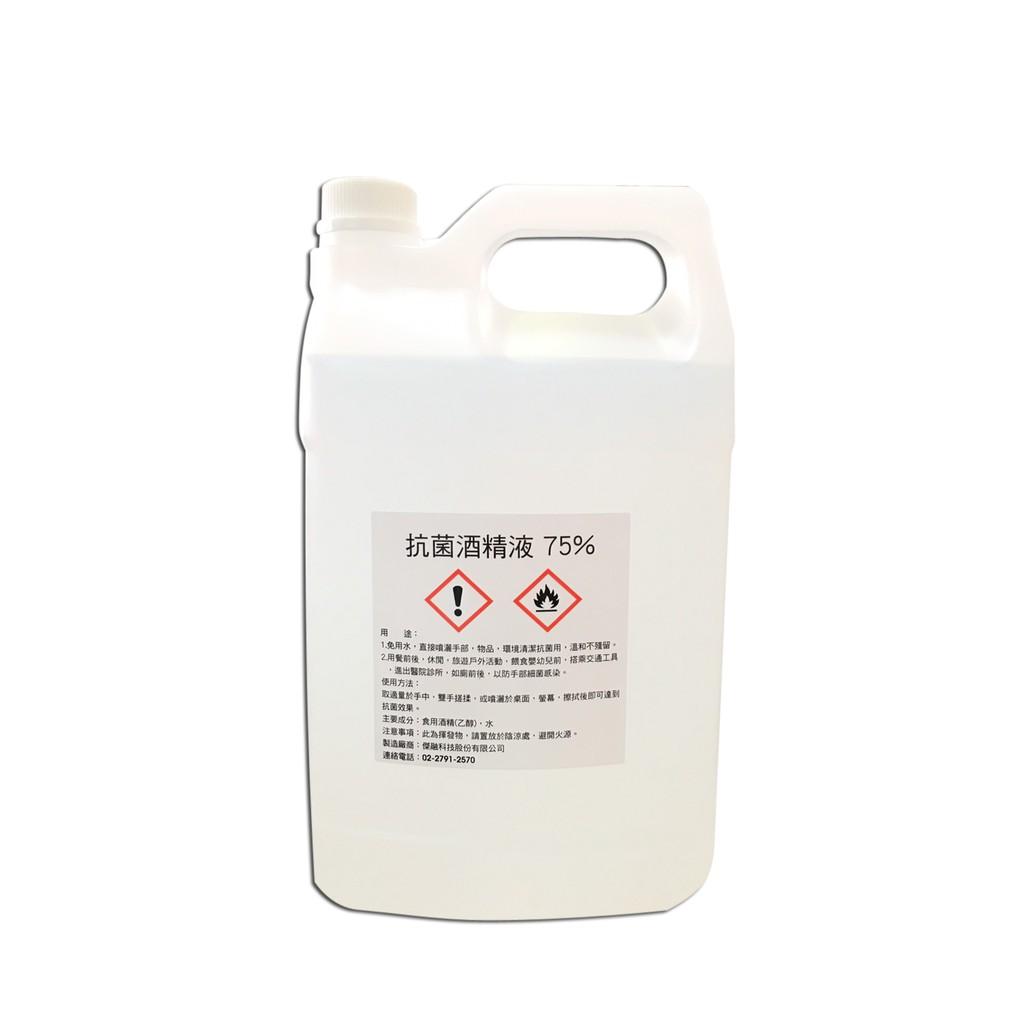 抗菌75%清潔液一桶4公升(1加侖) / 消毒 防疫必須品 酒精