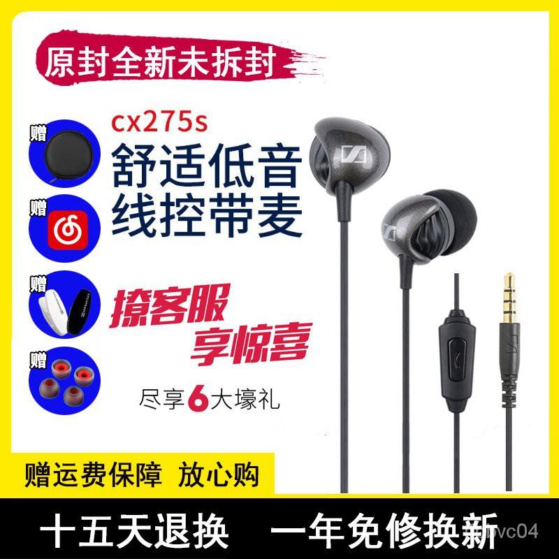 SENNHEISER/森海塞爾 CX275s cx175入耳式耳機線控森海cx300s耳機 w9OF
