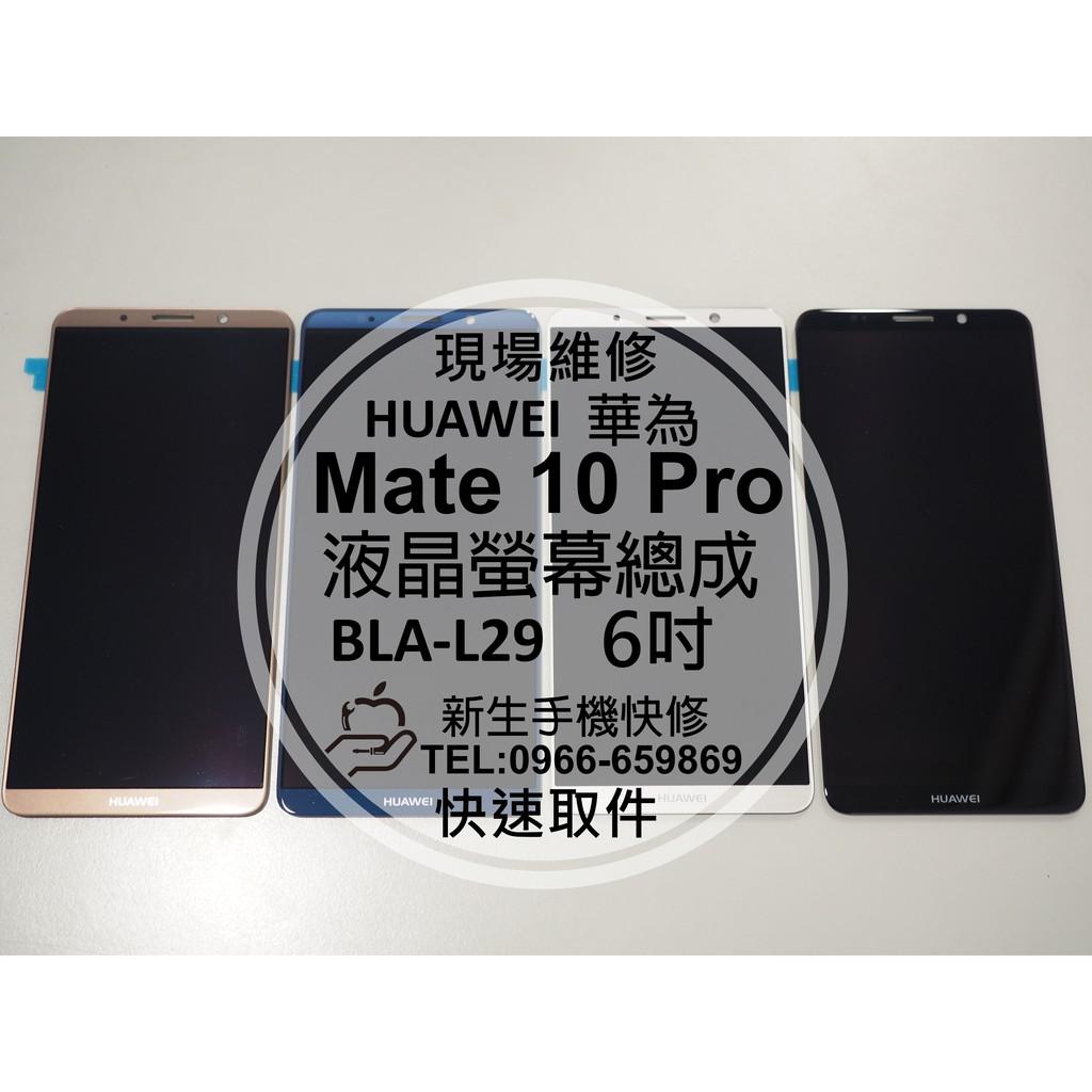 【新生手機快修】HUAWEI華為 Mate10 Pro BLA-L29 液晶螢幕總成 玻璃面板 摔壞破裂 黑屏 現場維修