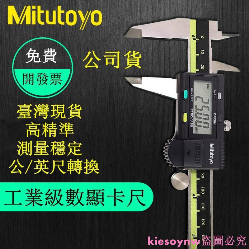 可開發票/台灣現貨量具 日本Mitutoyo三豐數顯卡尺0-150mm高精度電子數顯游標卡尺200mm【送電池備用】